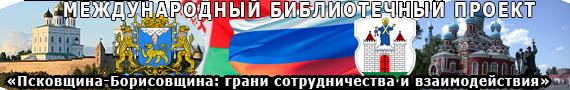 «Псковщина-Борисовщина: грани сотрудничества и взаимодействия»