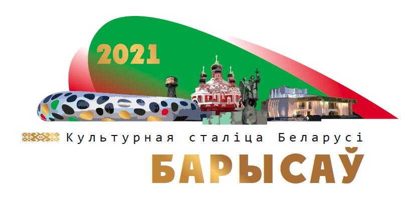 Борисов — культурная столица Беларуси — 2021